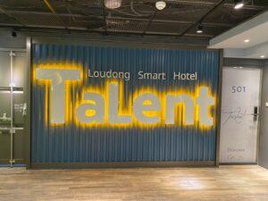 坦Talent智能旅店