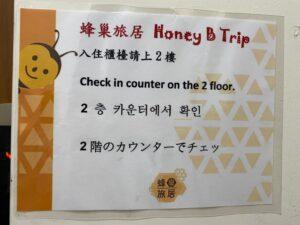 花蓮蜂巢旅居