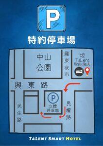 坦Talent智能旅店特約停車場位置