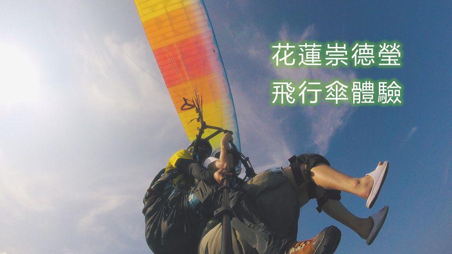 花蓮飛行傘