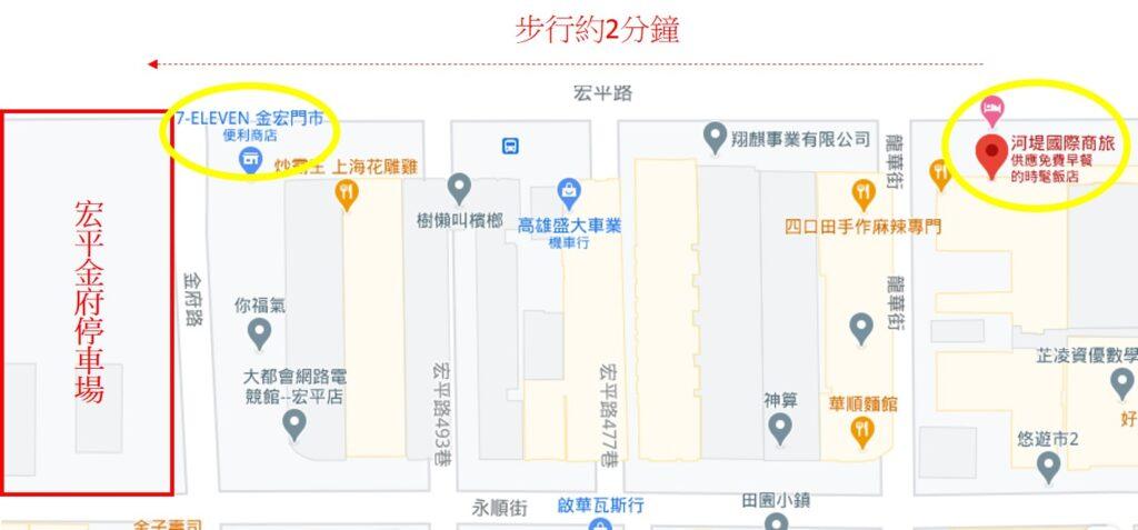 高雄小港河堤國際商旅
